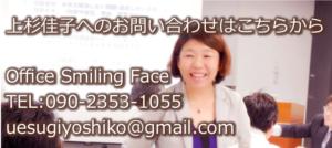 上杉佳子へのお問い合わせはこちらから